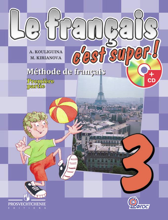 Аудиокурс к учебник твой друг французский язык — pic 5