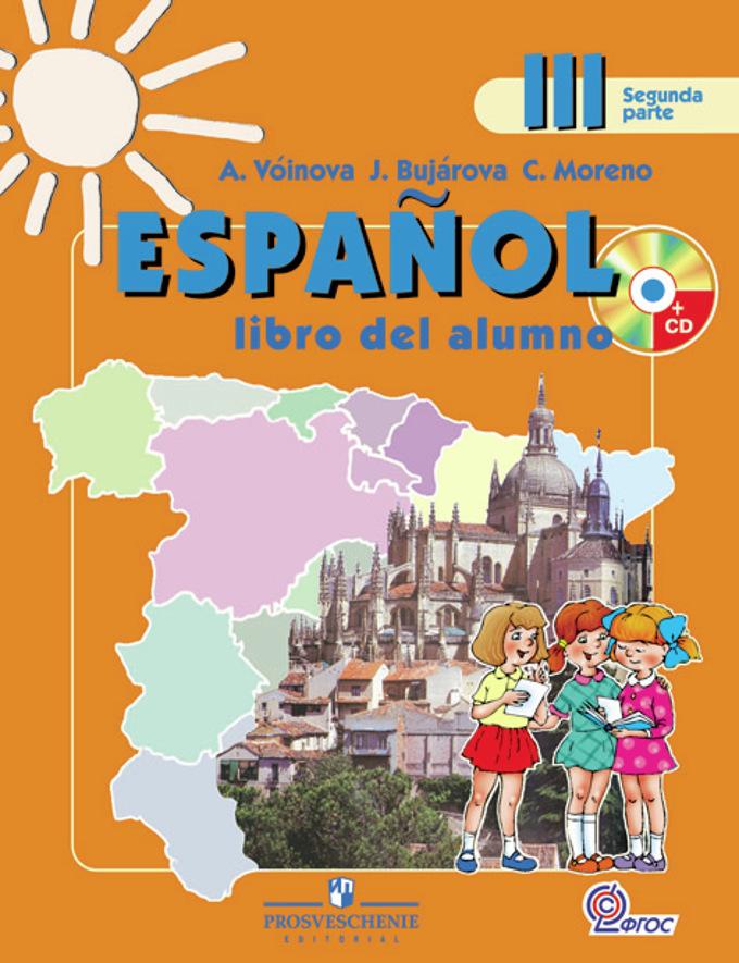 Гдз по испанскому языку 6 класс войнова