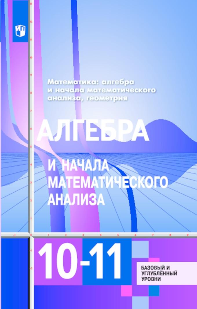 Гдз к учебнику алгебра и начала математического анализа