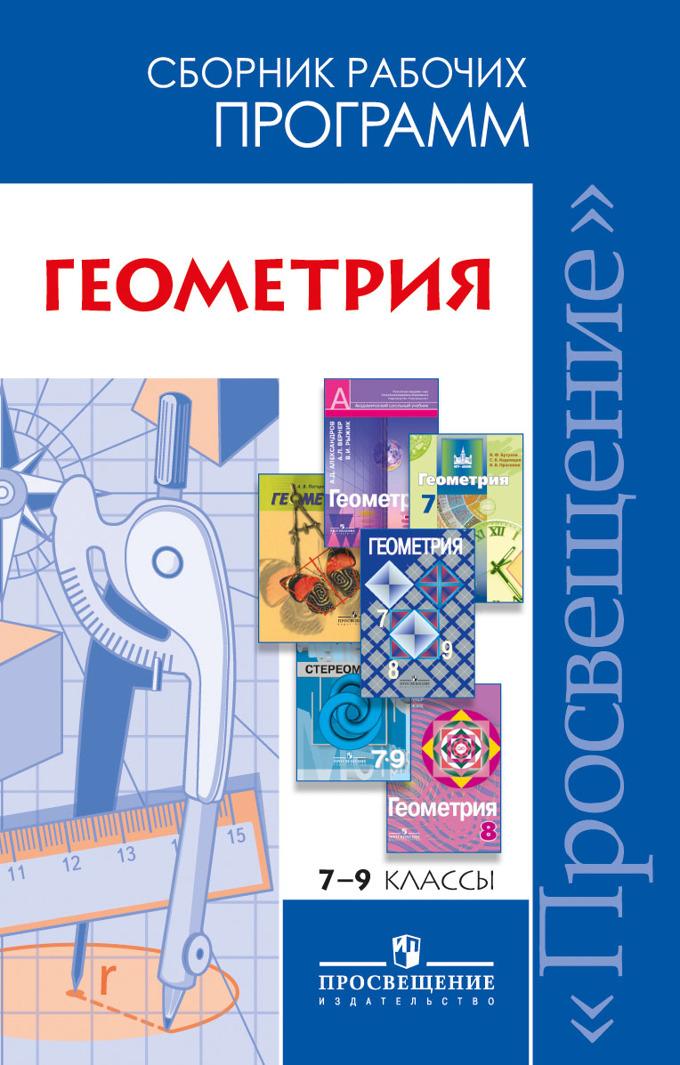 рабочая программа по геометрии 7 класс фгос