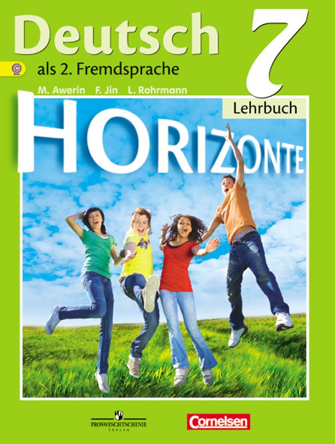 Учебник горизонты по немецкому языку
