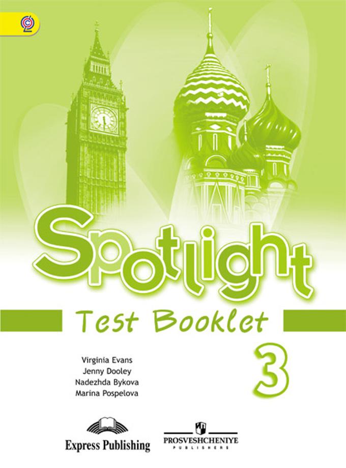 Гдз рабочая тетрадь по английскому языку 9 класс ваулина spotlight.