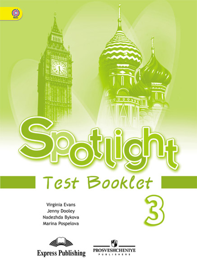 Spotlight 3 класс гдз