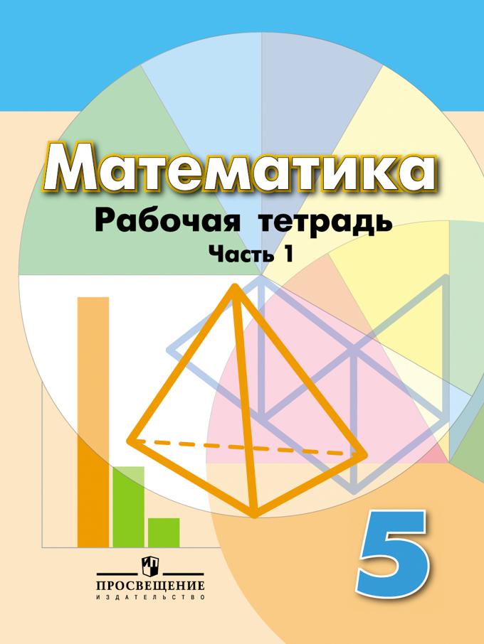 Решебник по математике 5 класс бунимович 2018 года