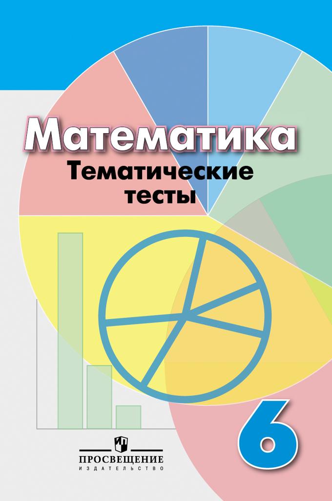 Рабочая программ по математике 6 класс бунимович открыть постранично