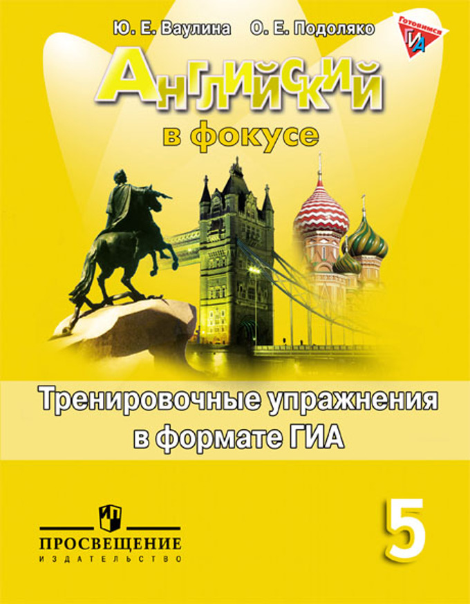 Гдз spotlight 5 student s book 5 класс ваулина ю е и др