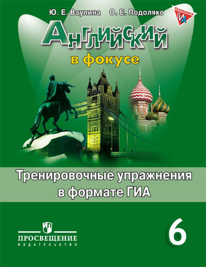 Официальный сайт просвещение решебник 9 класс афанасьева михеева