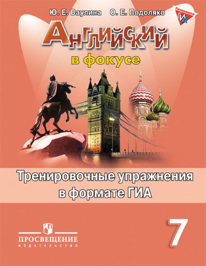 Spotlight workbook 4 модуль списать 7класса