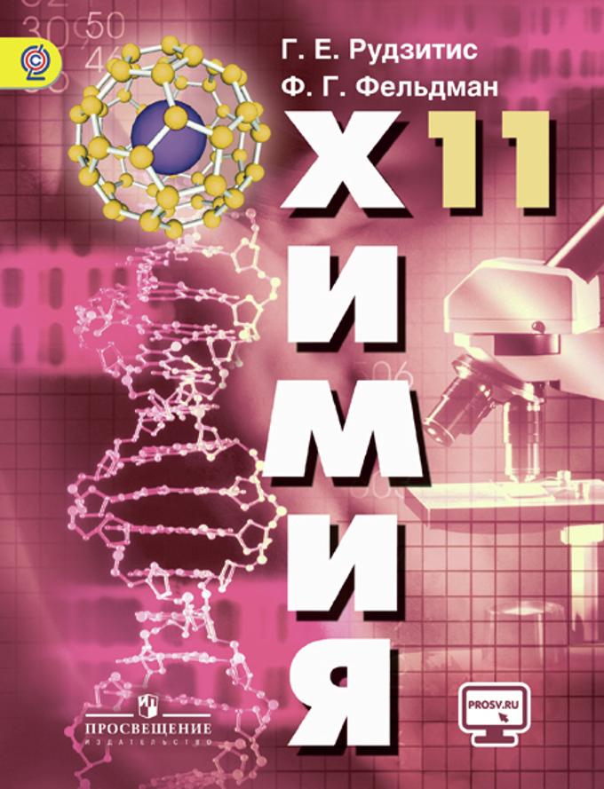 Учебник По Химии 8 Класс Рудзитис Фельдман Читать Онлайн