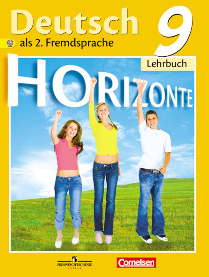 Дз по немецкому 9класс.страница 70 полный перевод