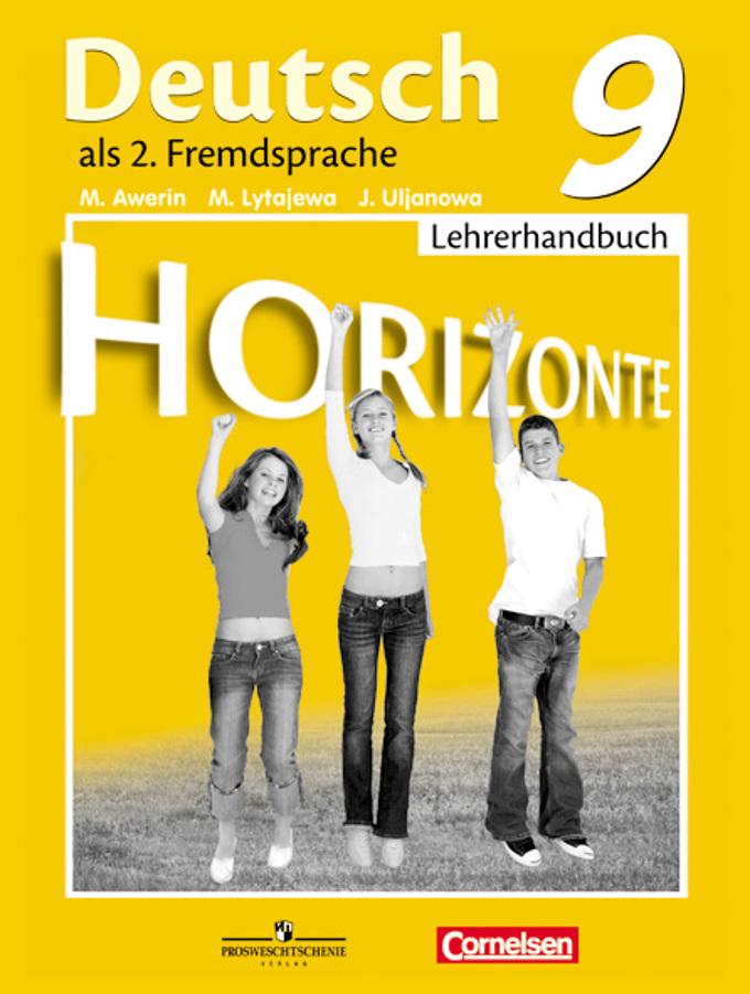 Книга для учителя horizonte 6 класс скачать
