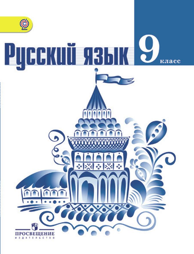 Тротенцова ладыженская русский язык гдз 9 класс