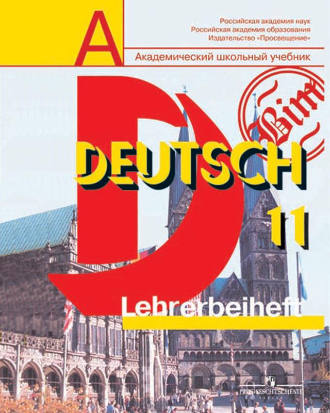 ГДЗ Немецкий язык (2002-2011гг.), 9 класс И.Л. Бим, Л.В. Садомова