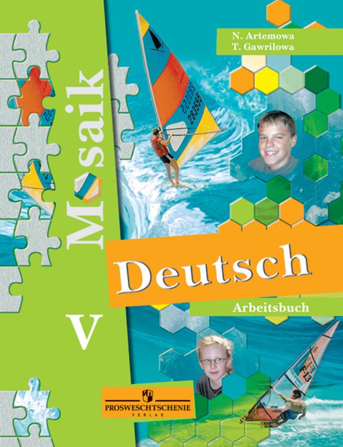 Решебник по немецкому 4 класс мозаика рабочая тетрадь