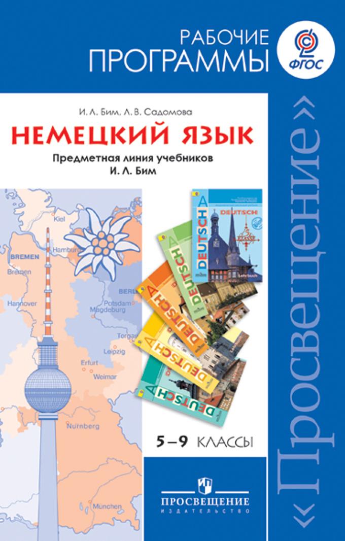 Учебник программа немецкий