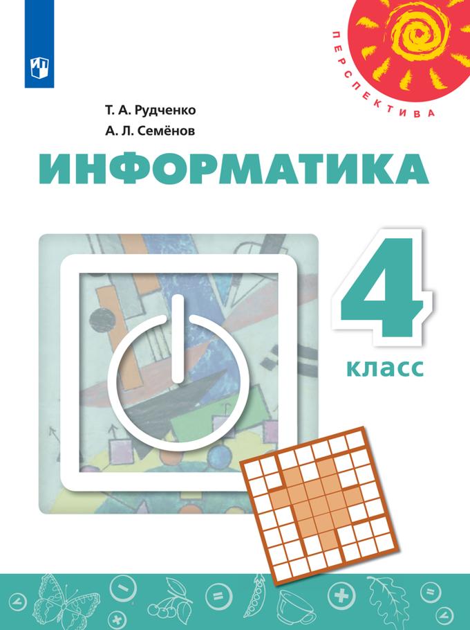 информатика решебник 3 класс т.а рудченко а.л.семенов 3 класс