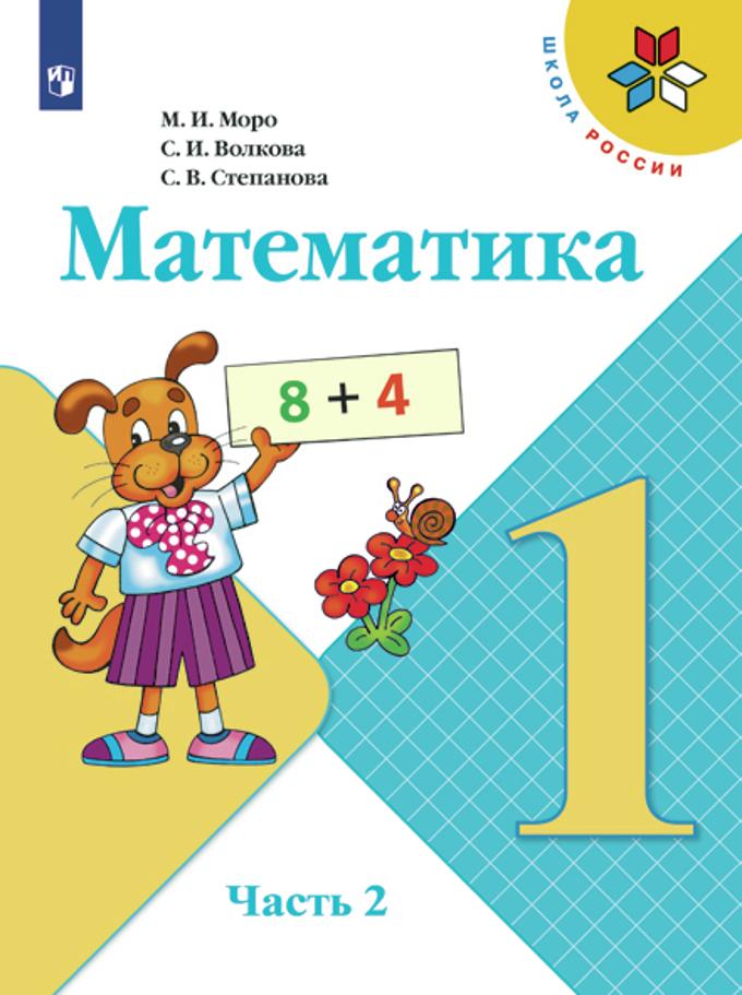 России математике гдз школа по 2 решебник класс по учебнику