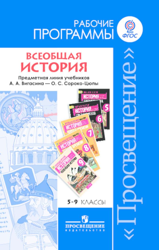 Учебник по истории сороко цюпа читать онлайн 9 класс