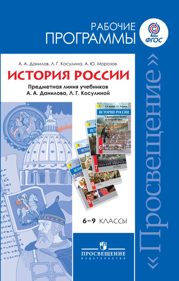 Бесплатно рабочая программа по истории россии 9 класс данилов косулина