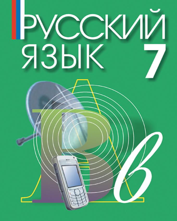 Гдз 7 класс русский язык с.д.ашурова г.н.никольская н,м,хасанова х.х.сукунова,л.а.тростенцовой 5