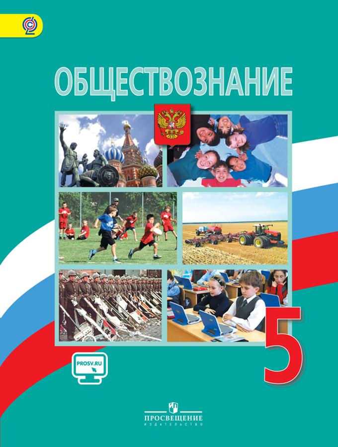 Боголюбов белявский городецкая 11 класс обществознание онлайн