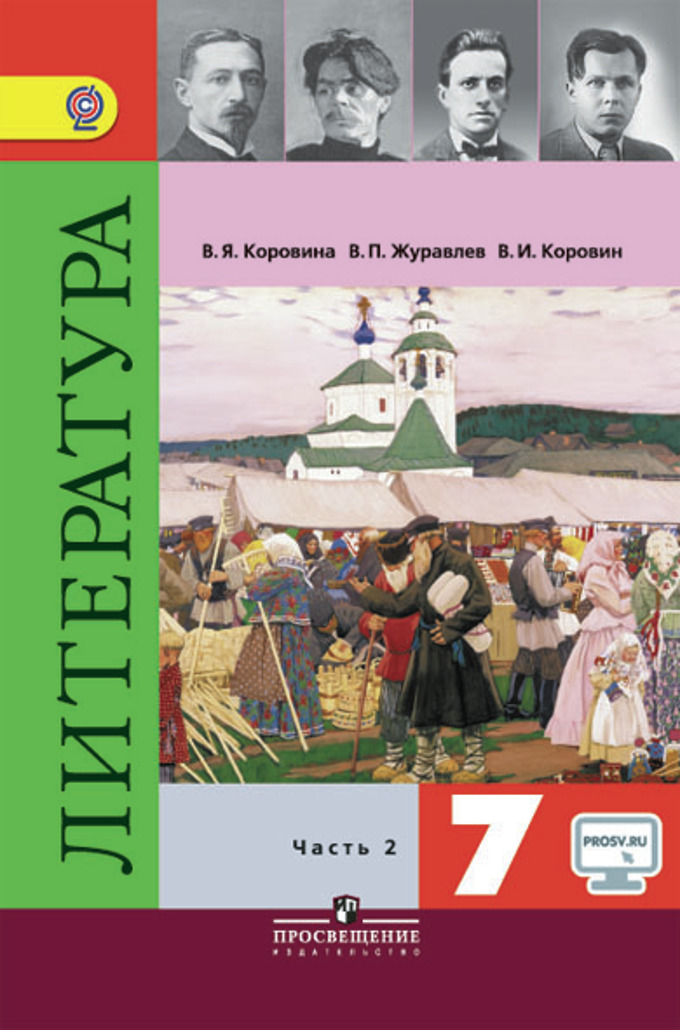 Решебник: Литература 6 класс (Коровина В.Я.)