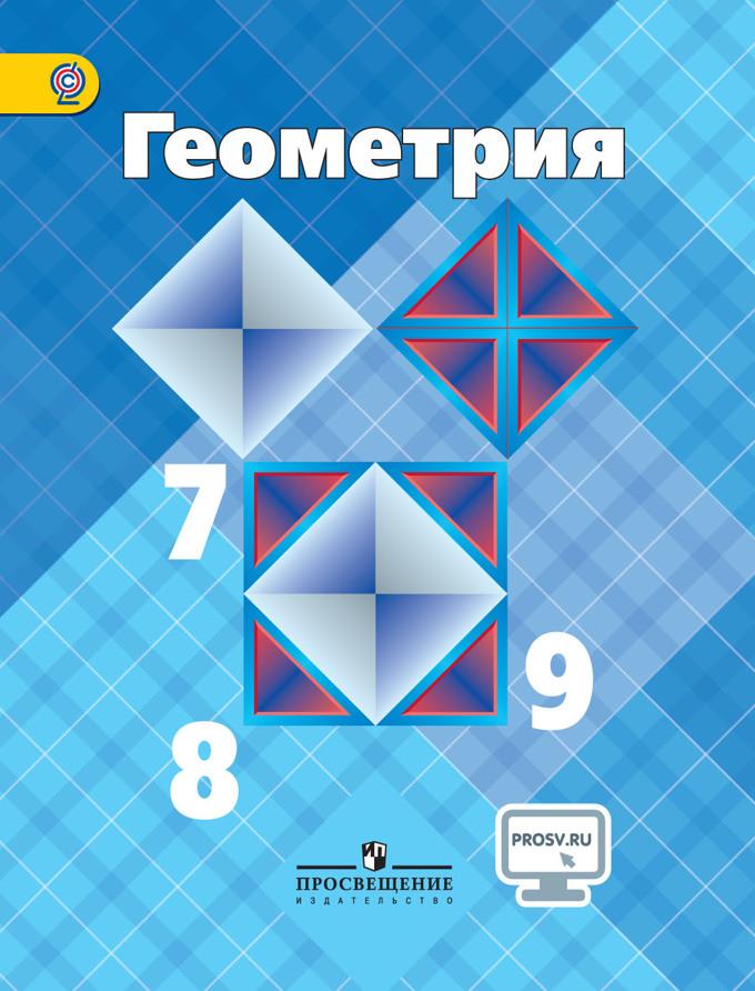 Издательство просвещение гдз по геометрии за класс