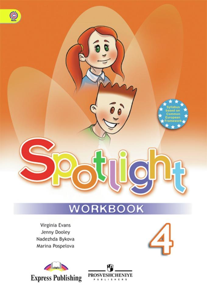 Найти английский для 7 класса prosveshcheniye в фокусе workbook