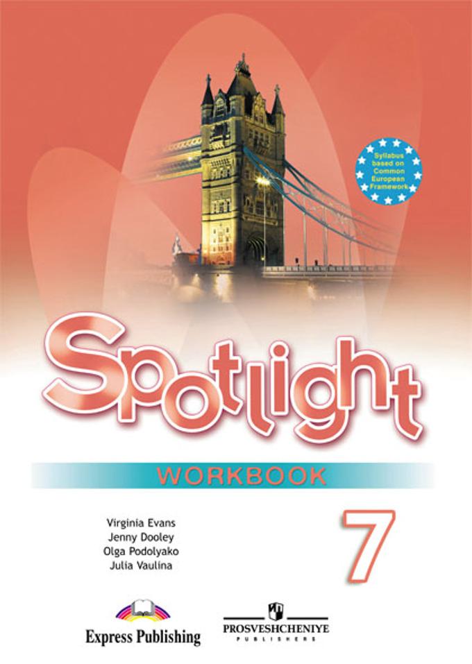 Решебник по английскому языку 7 класс spotlight workbook онлайн