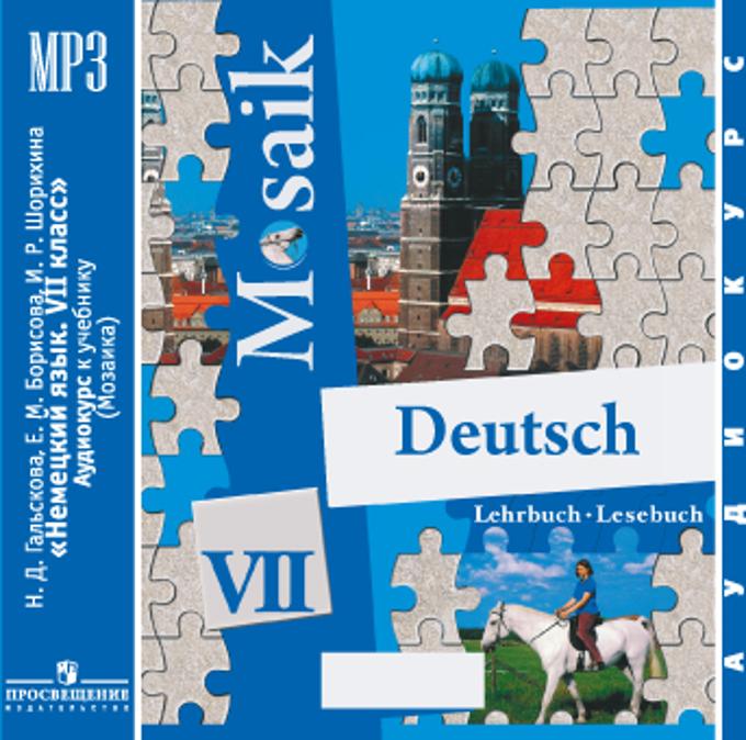 гдз по немецкому языку 8 класс мозаика