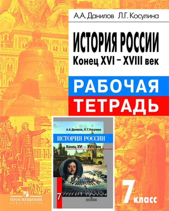 Рабочая класс век по история россии 16-18 тетрадь 7 истории гдз