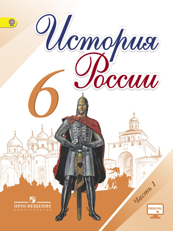 История россии 6 класс скачать электронную книгу