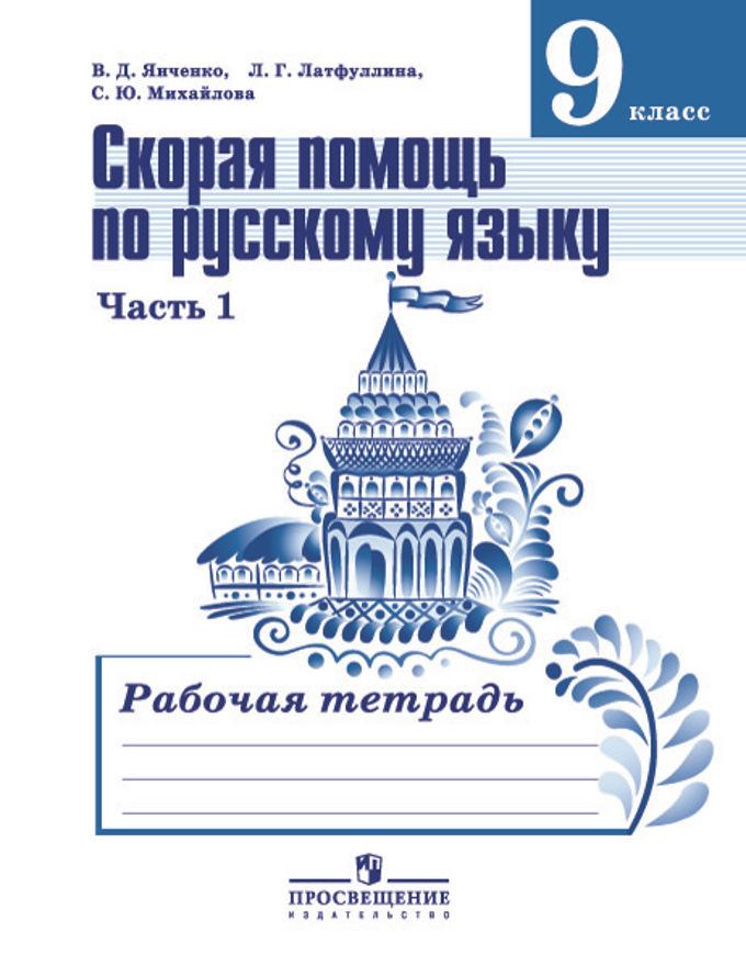 Гдз для шестых классов по русскому язаку. издательство просвещение