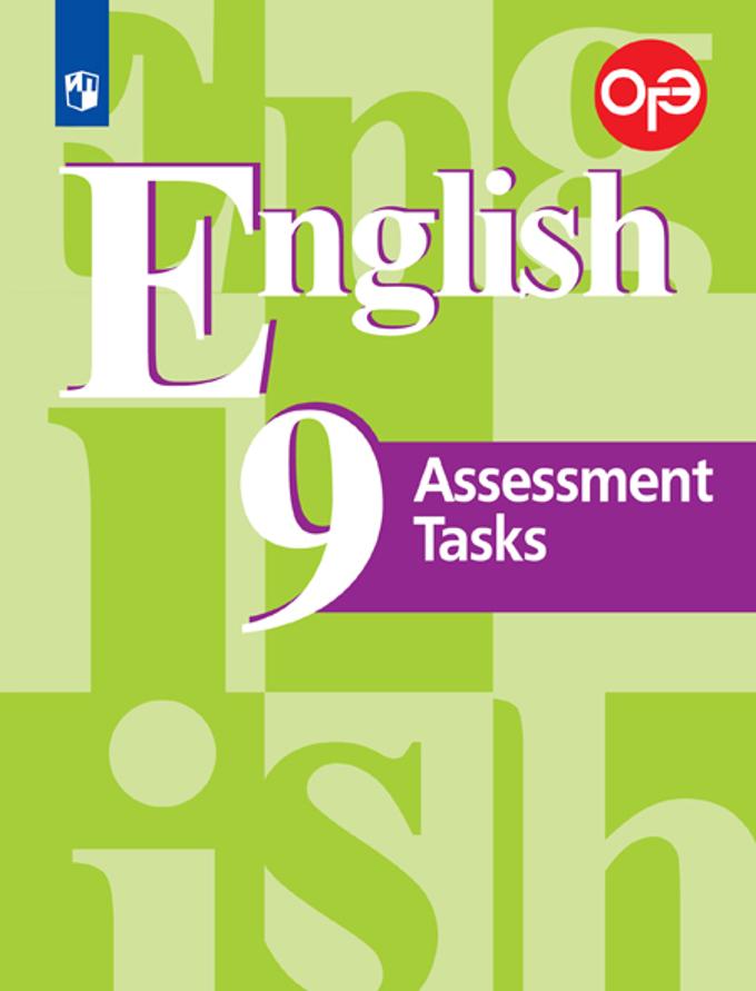 Аудиокурс к учебнику английского языка для 9 класса