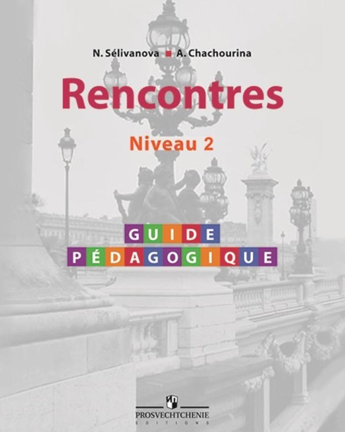 языку гдз обучения селиванова по первый год французскому