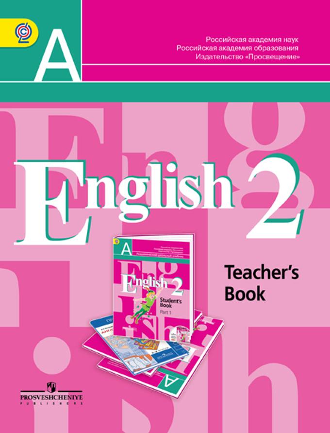 Открытка английский 2 класс просвещение