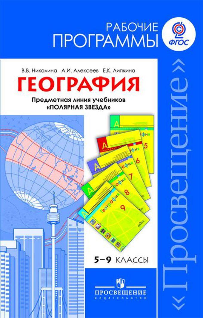 Программа алексеева 6 класс под редакцией алексеева