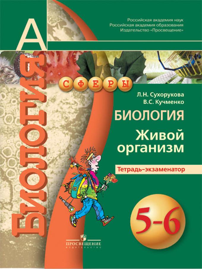 биология живой организм 6 класс сухорукова