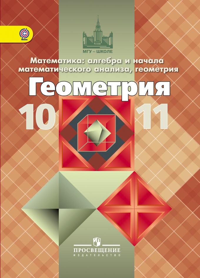 Книгу рабочие программы по геометрии