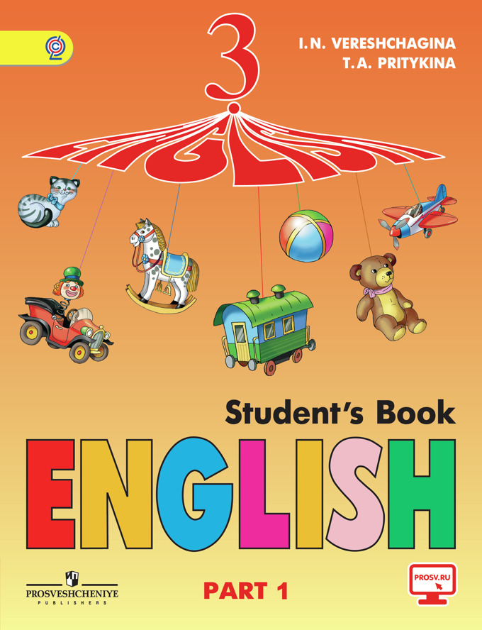 Учебник английского языка 3 класс верещагина читать онлайн бесплатно