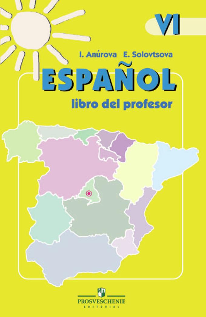 Испанский язык. Книга для учителя. VI класс