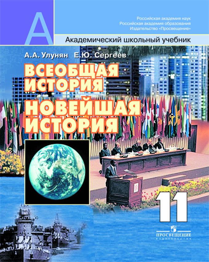 Новейшая история зарубежных стран 11 класс улунян сергеев гдз