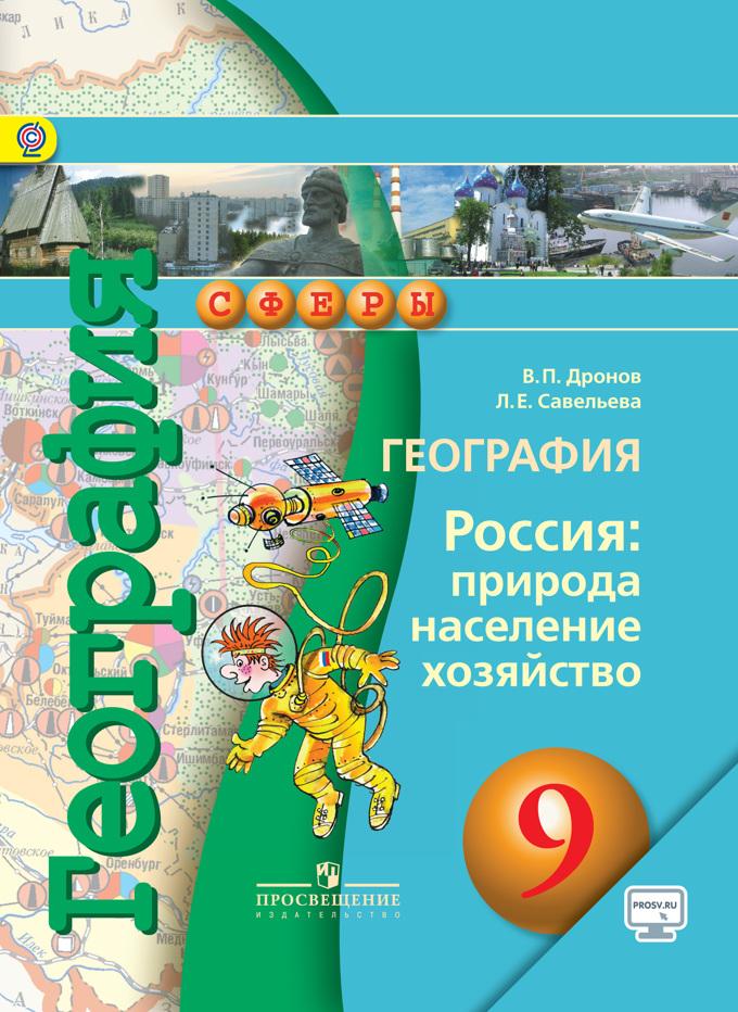 Скачать учебник по географии дронов савельева 9 класс