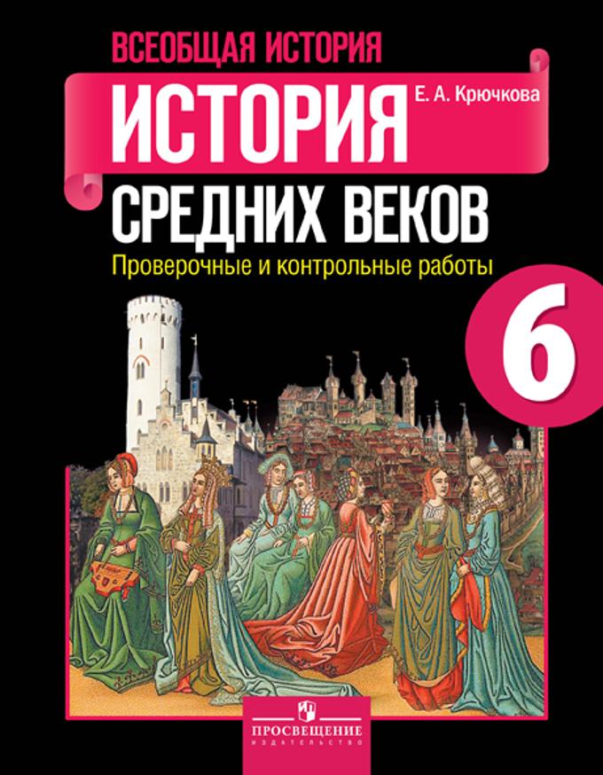 Ауди учебник 6 клаас история средних веков слушать в онлайн
