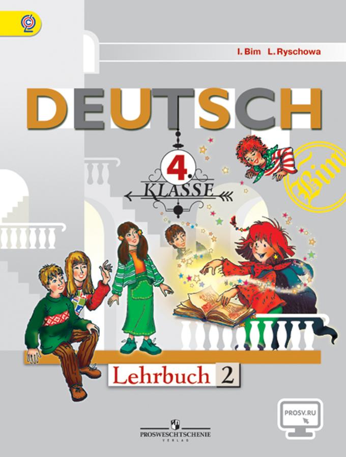 Безплатно смотреть домашние задание мо немецкому языку и.л бим л.и рыжова4класс 1 часть с