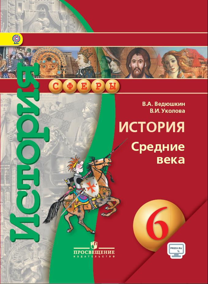 Ведюшкин история средних веков 7й класс