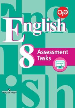 Аудиокурс к учебнику английского языка для 8 класса