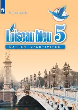 Французский чумак 2014 гдз 6 класс гдз з