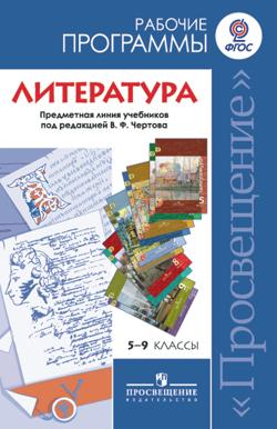 учебник литература чертов 5 класс