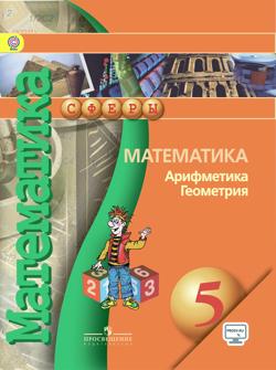 Учебник математика 5 класс бунимович дорофеев.